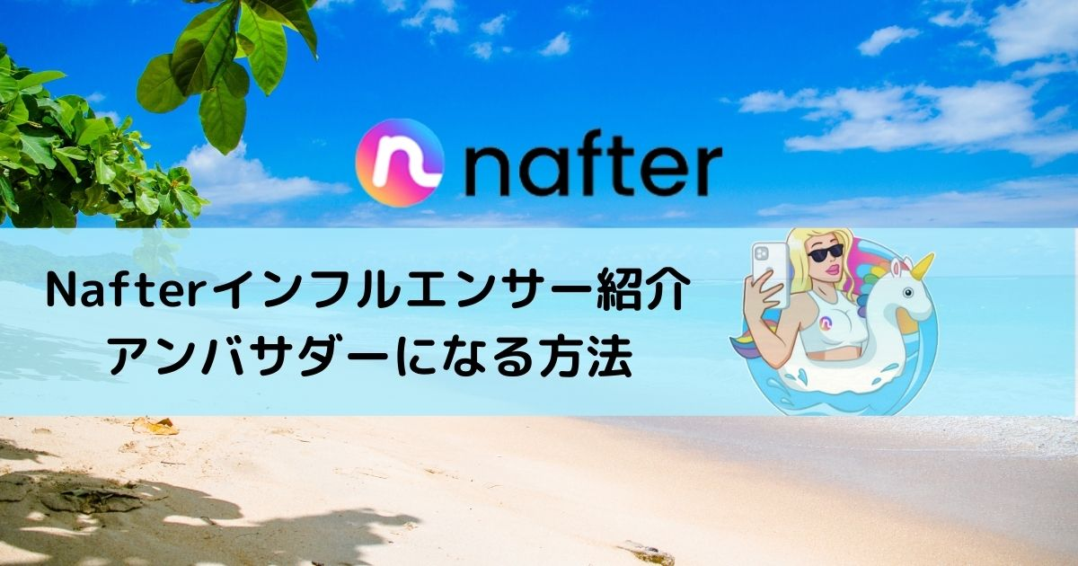 Nafter-Ambassador